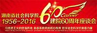 葡京娱乐场pj5868(官方网址)建院60周年暨智库建设座谈会